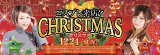 ☆12月24日のスケジュールです!☆